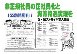 12春闘勝利! - 郵政ユニオン