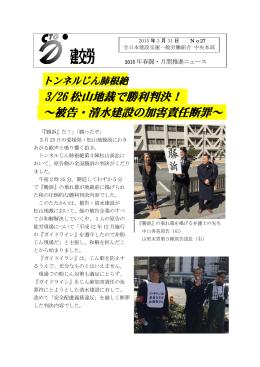 3/26 松山地裁で勝利判決! ~被告・清水建設の加害責任断罪~