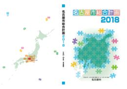 名古屋市総合計画2018【全体版】 (PDF形式, 13.66MB)