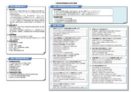 大阪府教育振興基本計画の概要