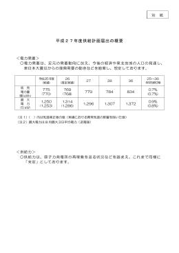 (別紙)平成27年度供給計画届出の概要(PDFファイル/111KB)