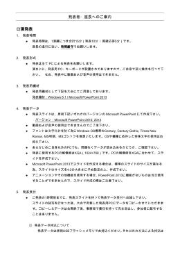 口演発表 - 第23回 日本ホスピス・在宅ケア研究会全国大会in横浜