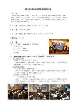 表彰制度の概要及び環境教育実践発表大会