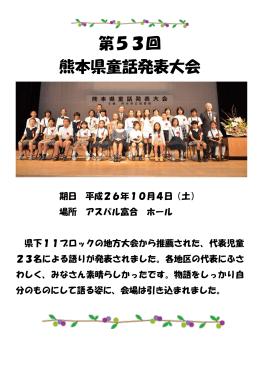 第53回 熊本県童話発表大会 - 熊本県立図書館・熊本近代文学館