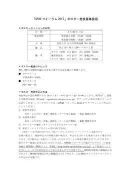 「SPOD フォーラム 2015」ポスター発表募集要領