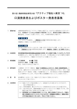発表者募集要綱 - 東京都社会福祉協議会