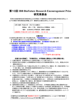 第10回 IBB BioFuture Research Encouragement Prize 研究発表会