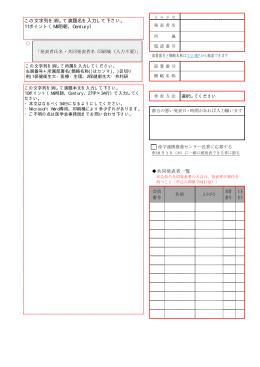 演題登録テンプレート(一般口頭発表・展示発表:Mac版)