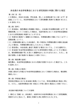 非会員の本会学術集会における研究発表の申請に関する規定( 12KB)