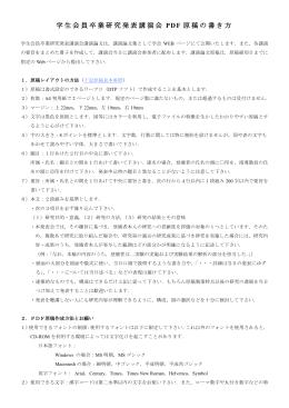 第22回「学生会員卒業研究発表講演会」PDF原稿の書き方・見本