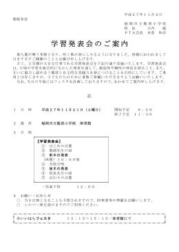 学習発表会・フェスタ