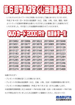 6第6回マルタ宝くじ当選番号発表 6第6回マルタ宝くじ当選番号発表