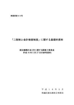 「二院制と会計検査制度」に関する基礎的資料