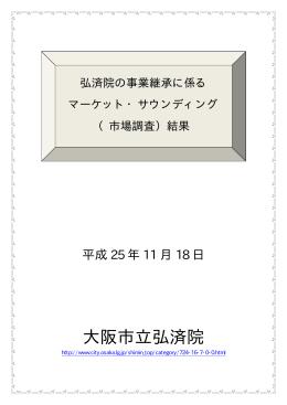 弘済院の事業継承に係るマーケット・サウンディング