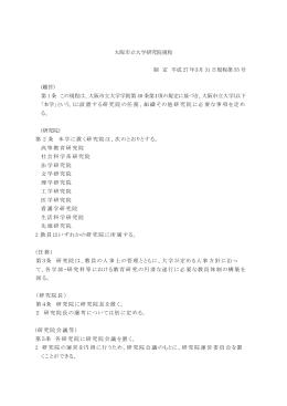 大阪市立大学研究院規程 制 定 平成 27 年3月 31 日規程第 55 号