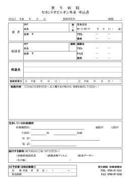 笹 生 病 院 セカンドオピニオン外来 申込書