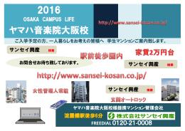 2016 ヤマハ音楽院大阪校