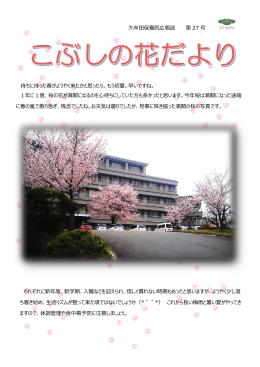 大牟田保養院広報誌 第 27 号 待ちに待った春が
