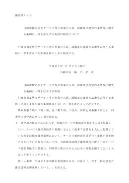 議案第74号 川崎市指定居宅サービス等の事業の人員、設備及び運営の