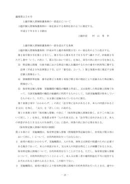 議案第256号 上越市個人情報保護条例の一部改正について [PDF