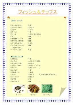 ルーカスさんのオーストラリア料理レシピ(PDFファイル)