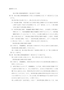 議案第54号狭山市個人情報保護条例の一部を改正する条例(PDF:93KB