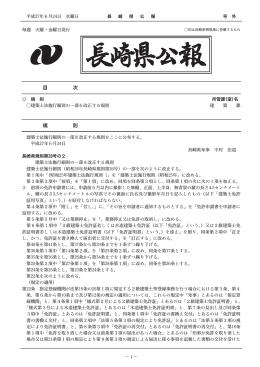 平成27年6月24日(号外)[PDFファイル/96KB]