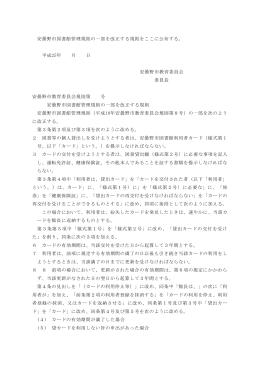 協議議案第4号 安曇野市図書館管理規則の一部改正について(PDF