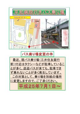 最近、現バス乗り場(三井住友銀行 前)付近はタクシーなどが駐車して
