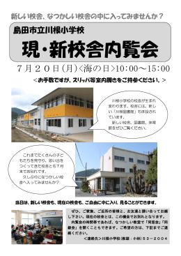 川根小学校 現・新校舎内覧会を開催します。(PDF:265KB)