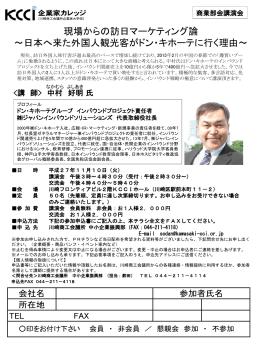 現場からの訪日マーケティング論 ~日本へ来た外国人