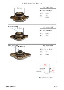 RC-3B、RC-3BS、RC-4BS 現車キャップ 現車ラジエーター側寸法 内径