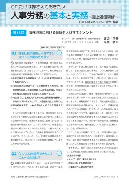 海外現法における体験的人材マネジメント