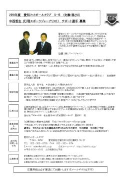 2016年度 愛知フットボールクラブ U-15 (対象:現小6) 中西哲生 氏(現