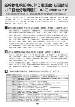 新幹線札幌延伸に伴う現函館・新函館間 JR経営分離問題について(活動
