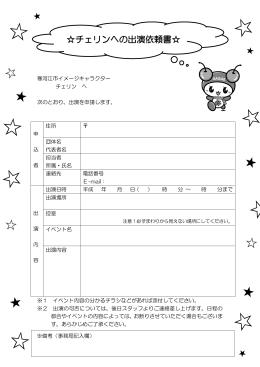 出演依頼書(PDF:101KB)
