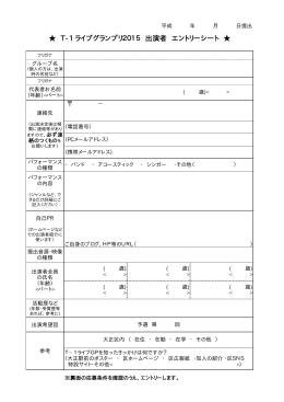 出演者エントリーシート(PDF版)