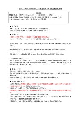 BJF2015出演者募集要項 - びわこジャズフェスティバル in 東近江 2015