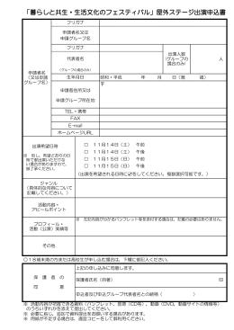 ステージ出演申込書(PDF:77KB)