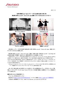 『Lady Gaga』出演の企業CM第2弾を10月15日
