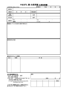 やまがた愛の武将隊 出演依頼書(PDFファイル)