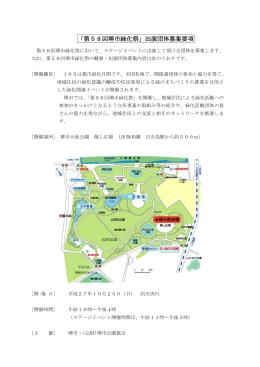 「第58回堺市緑化祭」出演団体募集要項