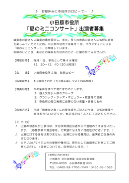 出演者募集 - 小田原市