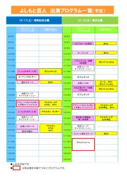 よしもと芸人 出演プログラム一覧(予定)