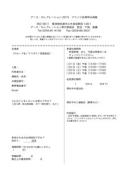 アース・セレブレーション 2015 フリンジ出演申込用紙 952-0611