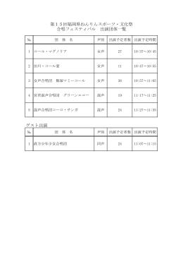 ゲスト出演 第15回福岡県ねんりんスポーツ・文化祭 合唱フェスティバル