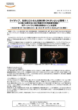 生島ヒロシさん出演の新 CM がいよいよ登場!!