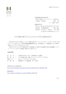 ラジオ NIKKEI『朝イチマーケットスクエア アサザイ』出演のお知らせ 平成