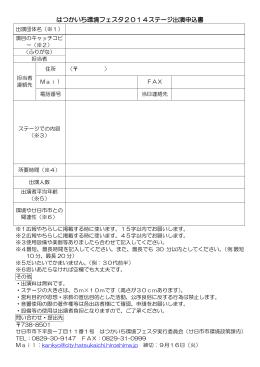 はつかいち環境フェスタ2014ステージ出演申込書(PDF形式
