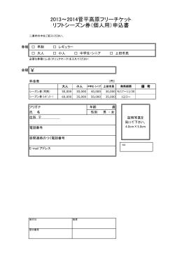 リフトシーズン券(個人用)申込書 2013~2014菅平高原フリーチケット